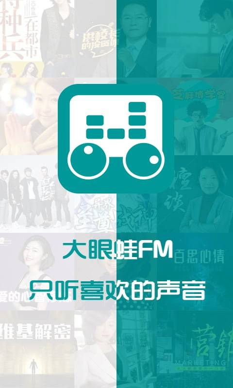 大眼蛙FM