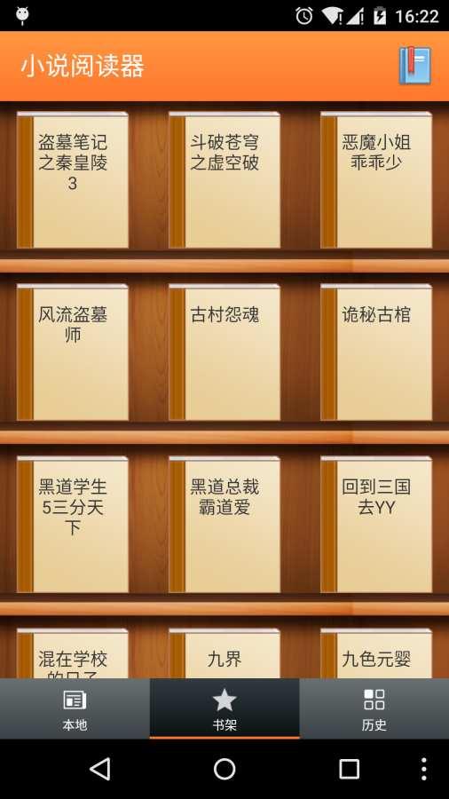 小说阅读器截图2
