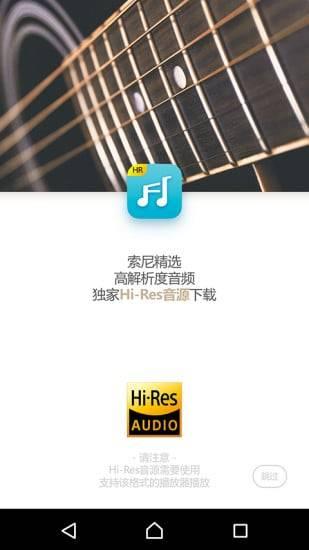 索尼精选Hi-Res音乐截图0