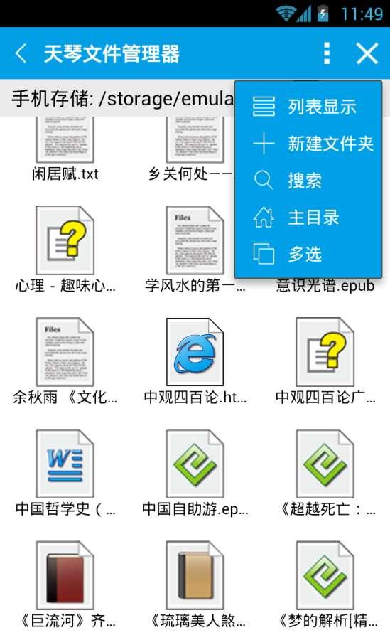 天琴语音阅读器截图1