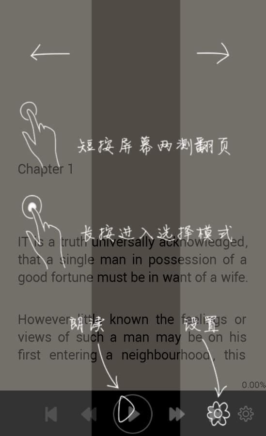 天琴语音阅读器截图2