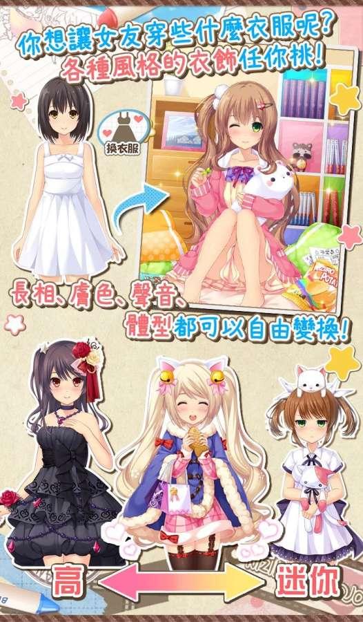 虹色女友 繁体中文版截图2