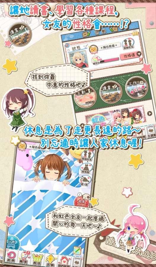 虹色女友 繁体中文版截图3