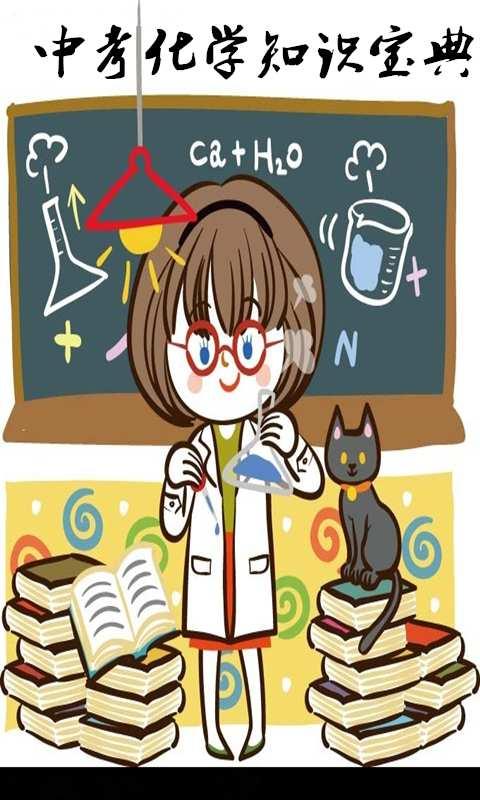 中考化学知识宝典截图0