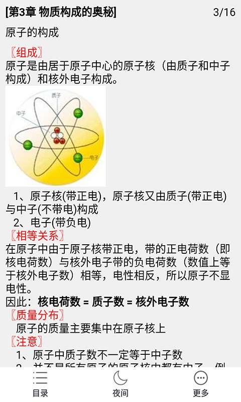 中考化学知识宝典截图1