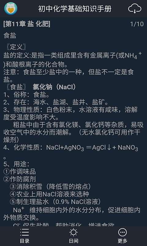 中考化学知识宝典截图3