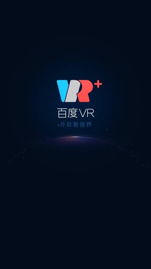 百度VR截图0
