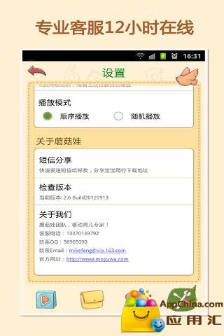小喇叭广播剧 生活 App-癮科技App