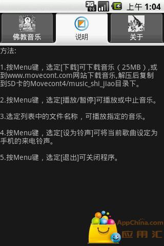 佛教音乐 媒體與影片 App-愛順發玩APP