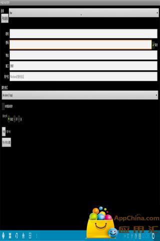 树莓派II远程控制服务端截图2