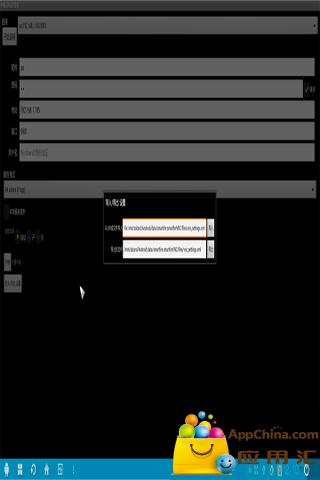 树莓派II远程控制服务端截图3