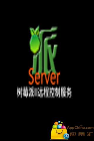 树莓派II远程控制服务端截图4