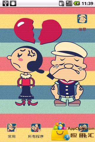 YOO主题-大力水手的爱情