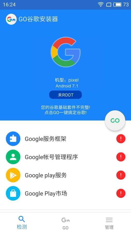 GO谷歌安装器 截图1