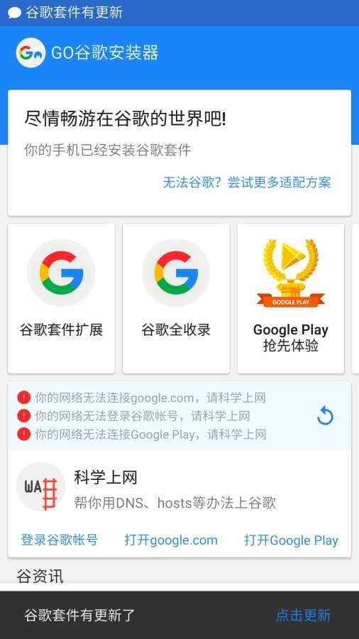 GO谷歌安装器 截图4