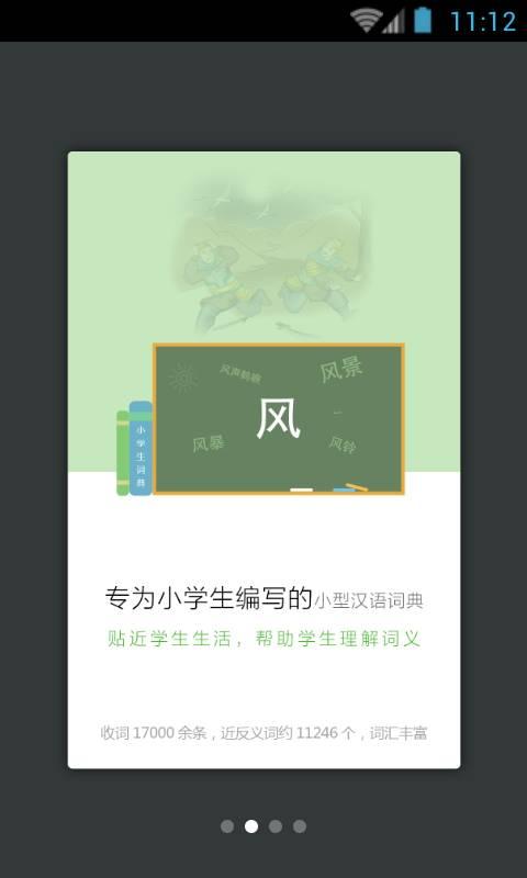 小学生组词造句词典辞海版截图1