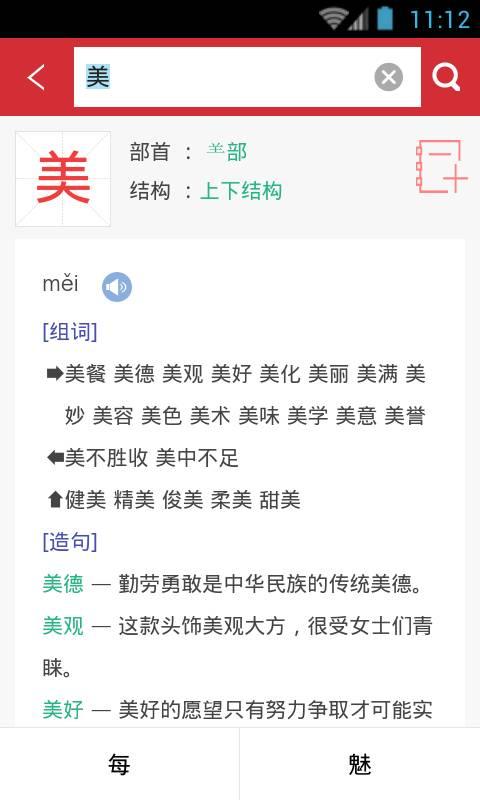 小学生组词造句词典辞海版截图3