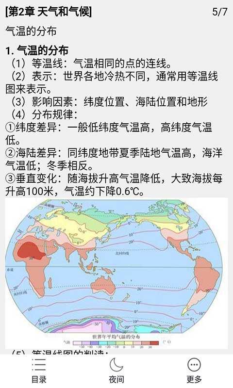 中考地理知识宝典截图1