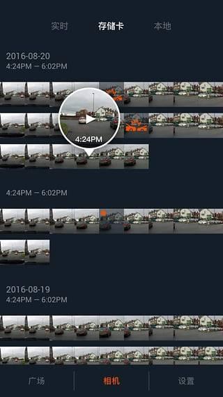 小蚁行车记录仪截图2