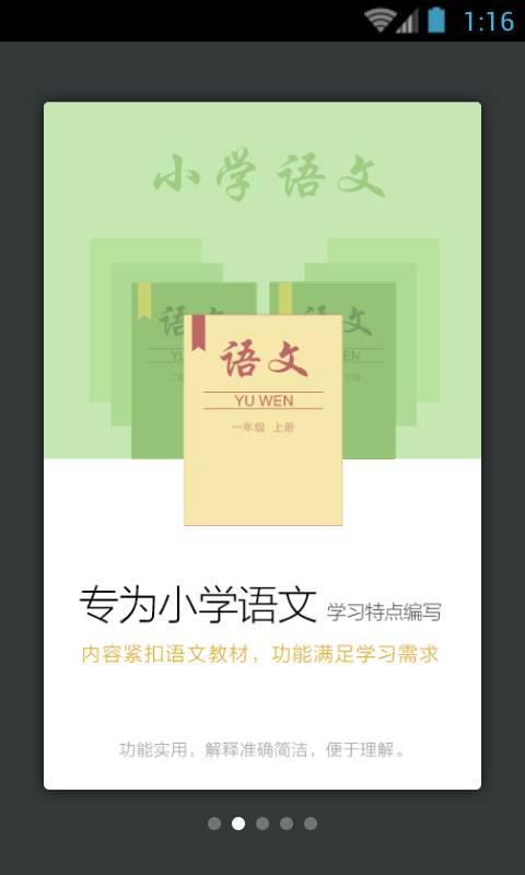 小学生新华学习词典截图1