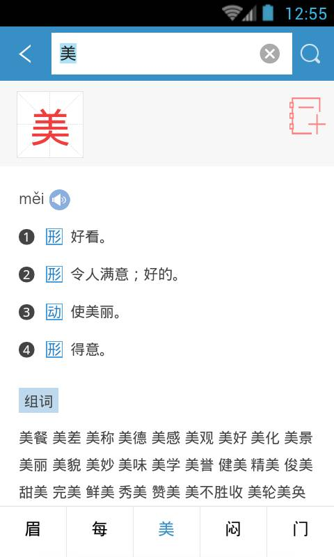 小学生新华学习词典截图3