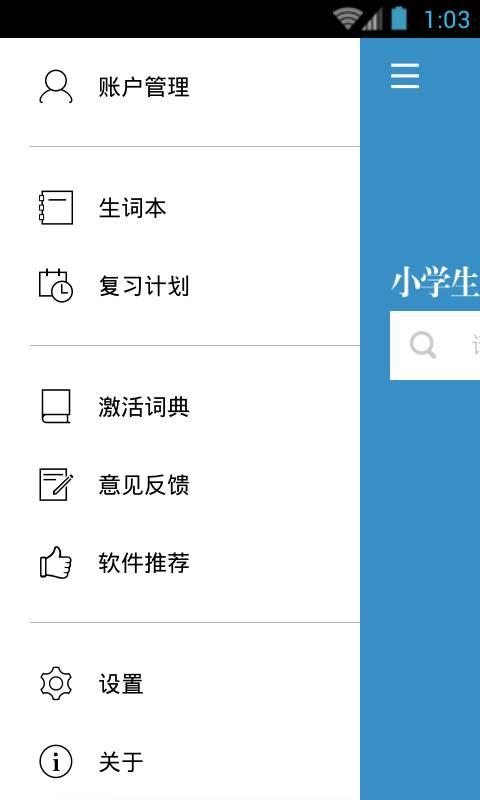 小学生新华学习词典截图4