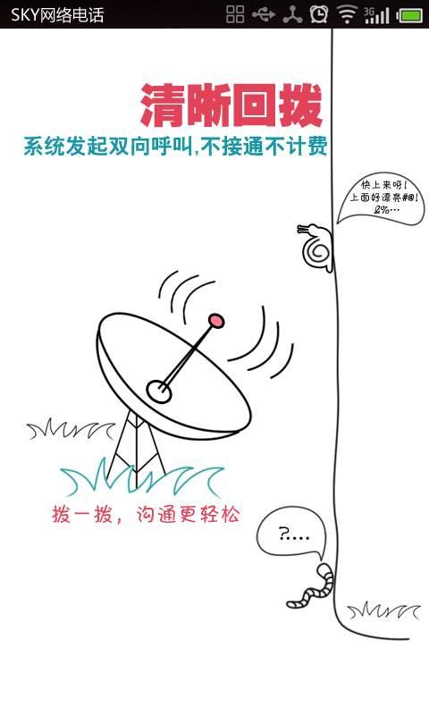 SKY网络电话截图2