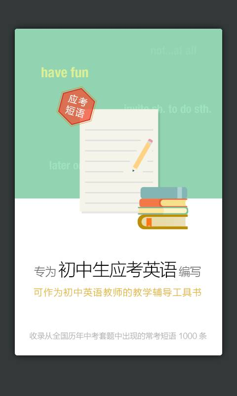 初中英语应考短语词典截图1