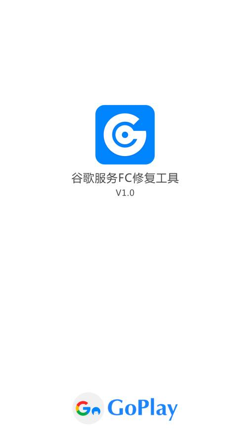 谷歌服务FC修复工具