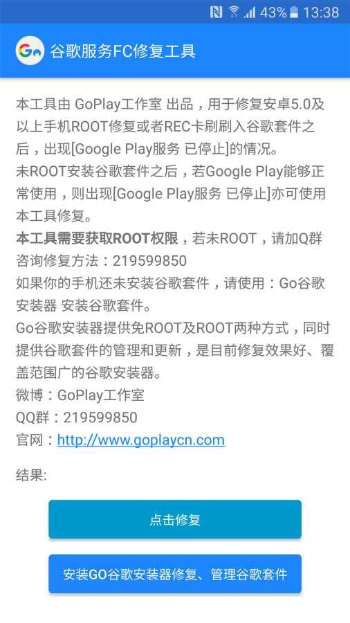 谷歌服务FC修复工具截图1