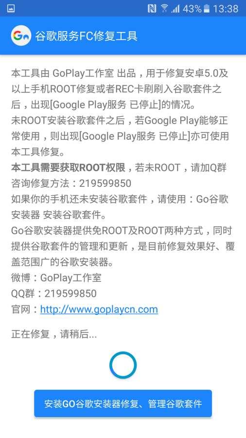 谷歌服务FC修复工具截图2