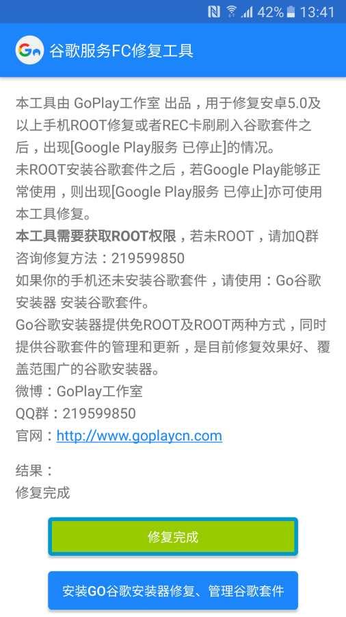 谷歌服务FC修复工具截图3