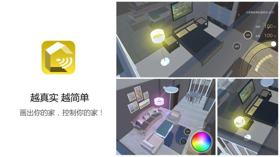 3D智能家居