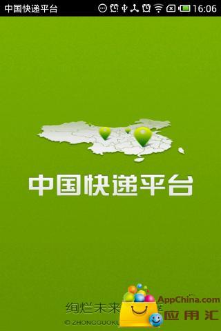 中国快递平台