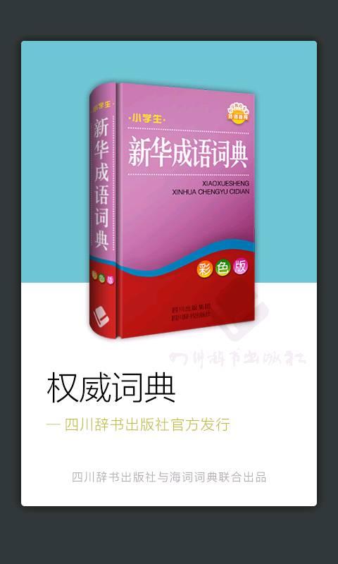 小学生新华成语词典截图0