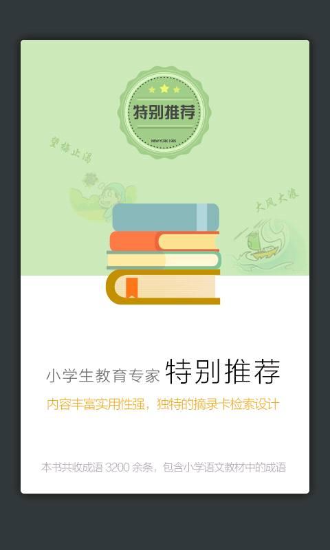 小学生新华成语词典截图1