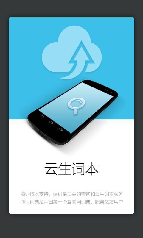 新课标汉英小词典截图2