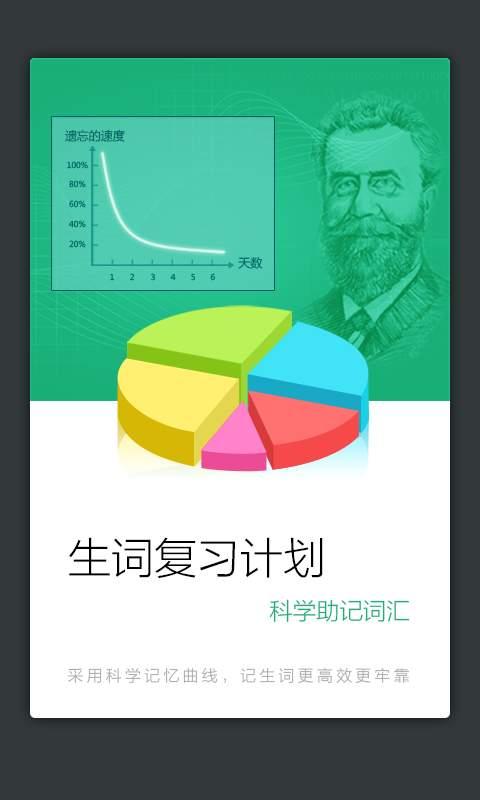 新课标汉英小词典截图3