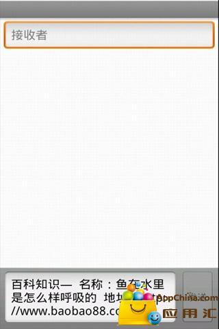 【免費生產應用App】百科知识-APP點子