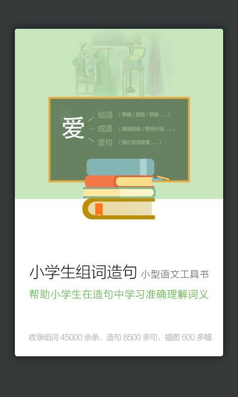 小学生组词造句词典截图1