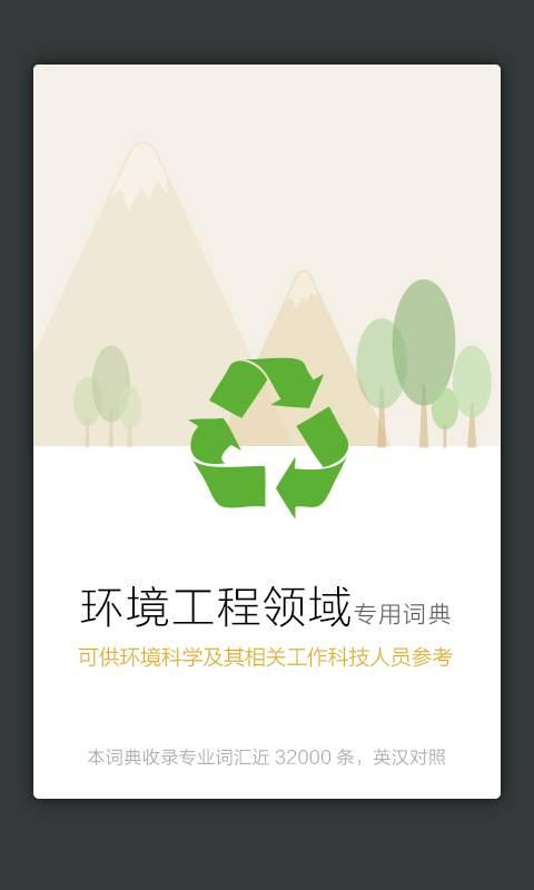 环境工程英语词典截图0