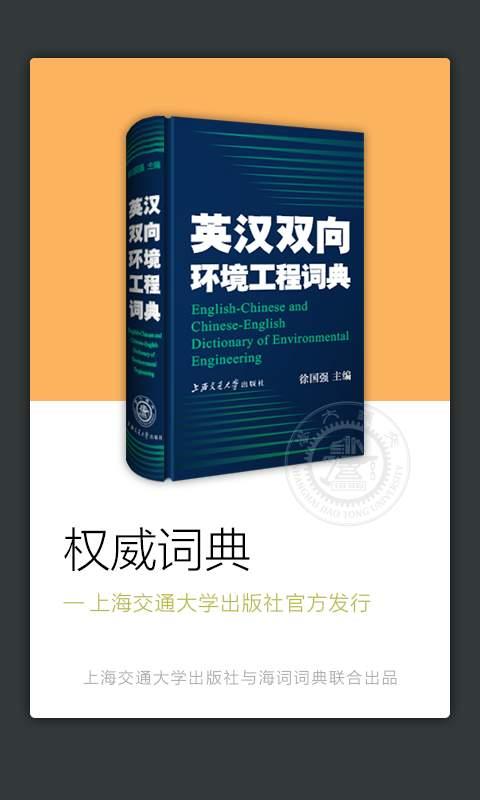 环境工程英语词典截图1