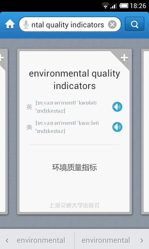 环境工程英语词典截图4