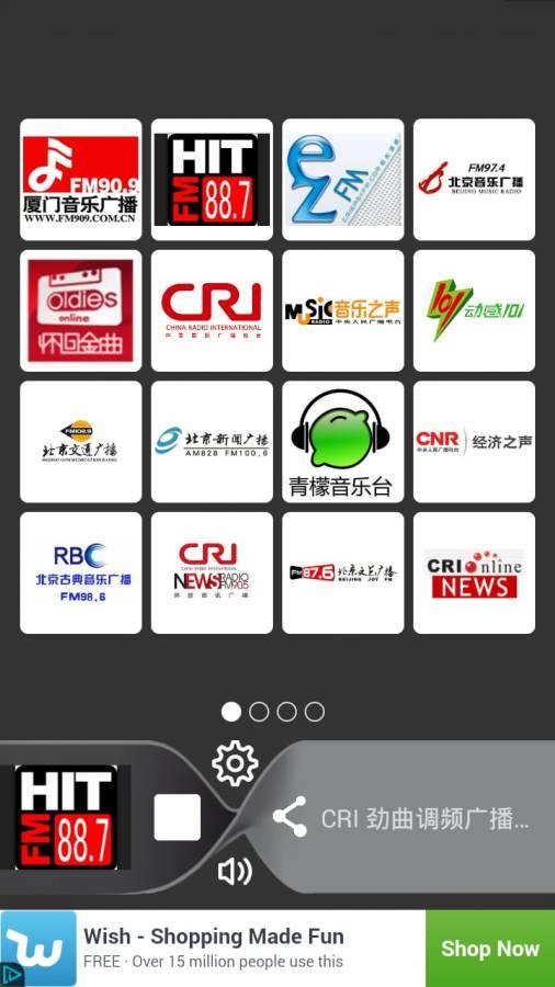 简单听FM-中国广播电台