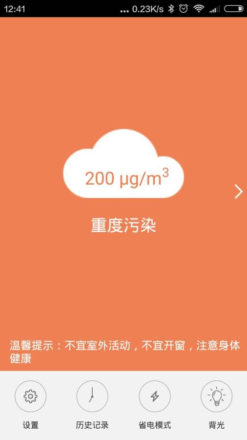 PM2.5检测仪截图2