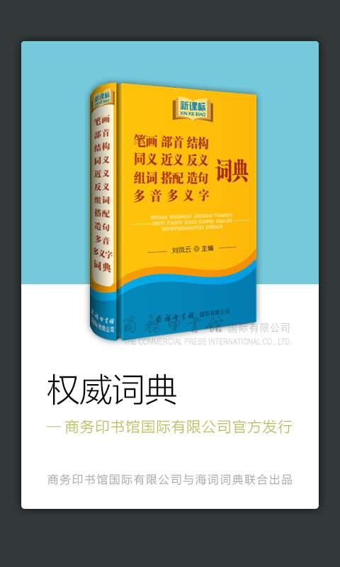 新课标小学生多功能词典截图0