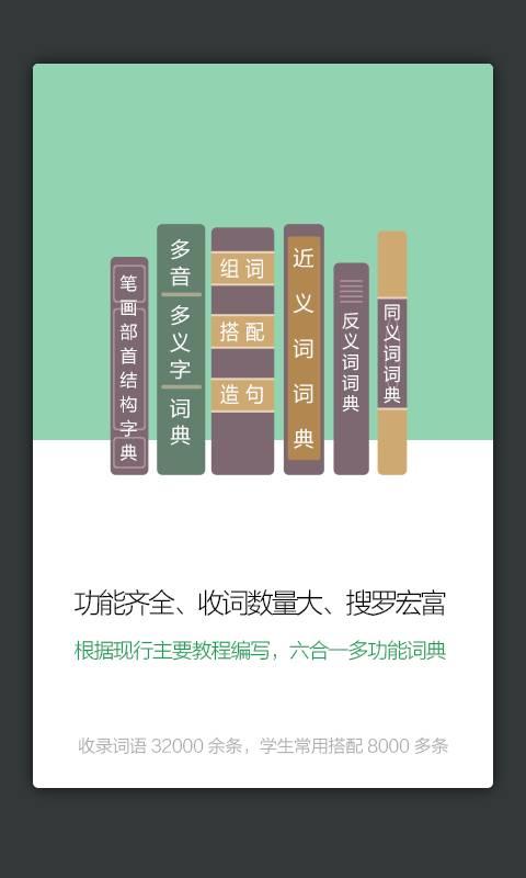 新课标小学生多功能词典截图1