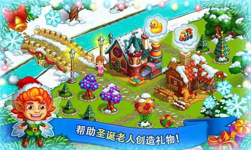 新年快乐农场:圣诞节截图0