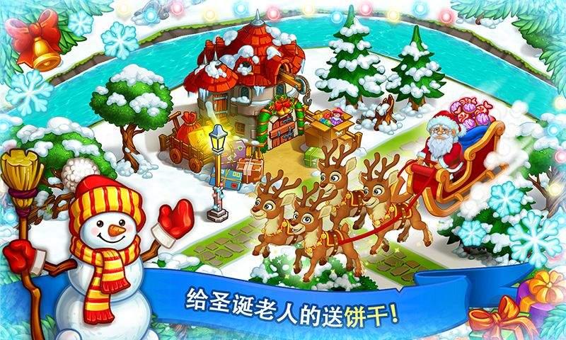新年快乐农场:圣诞节截图1