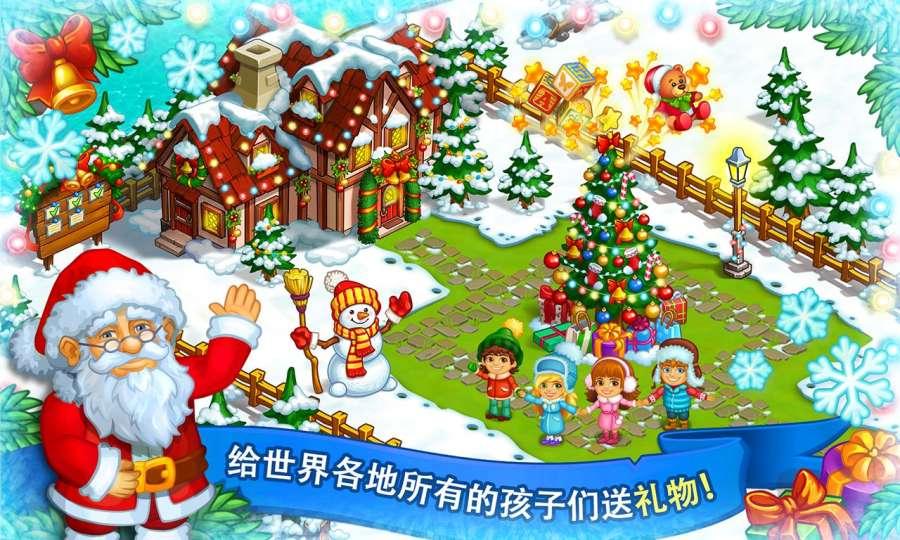 新年快乐农场:圣诞节截图2